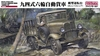 IJA Type 94 6-Wheeled Truck Soft Top