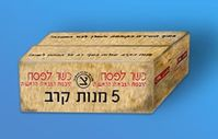 Combat Rations Boxes, Israel